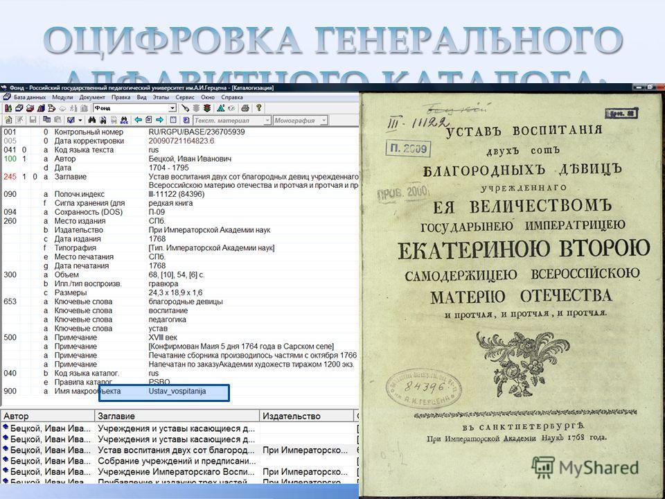 для библиографических описаний фонда редкой книги: после редактирования записи добавляется изображение обложки