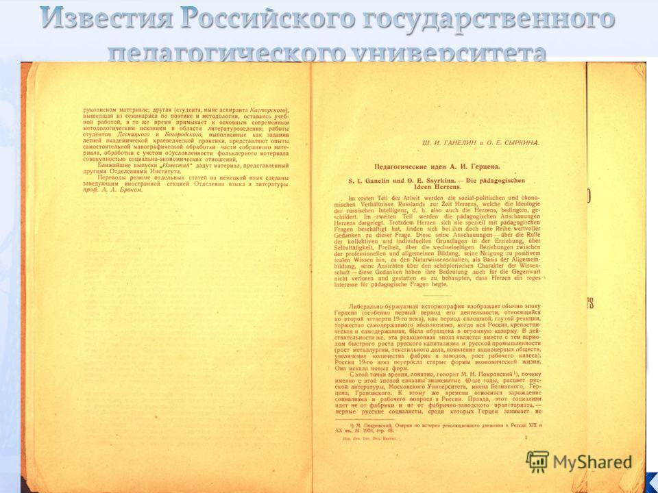 Создание полного цифрового архива: Первый номер 1928 года: создание версии печатного издания в формате PDF «Только изображение»