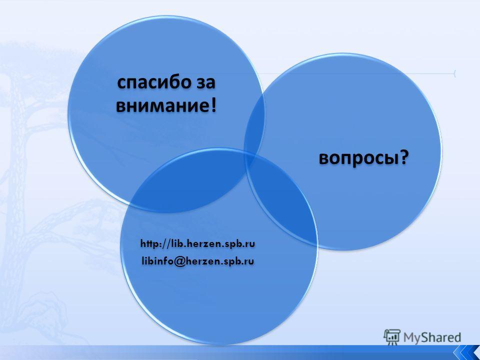 спасибо за внимание ! вопросы ? http://lib.herzen.spb.ru libinfo@herzen.spb.ru