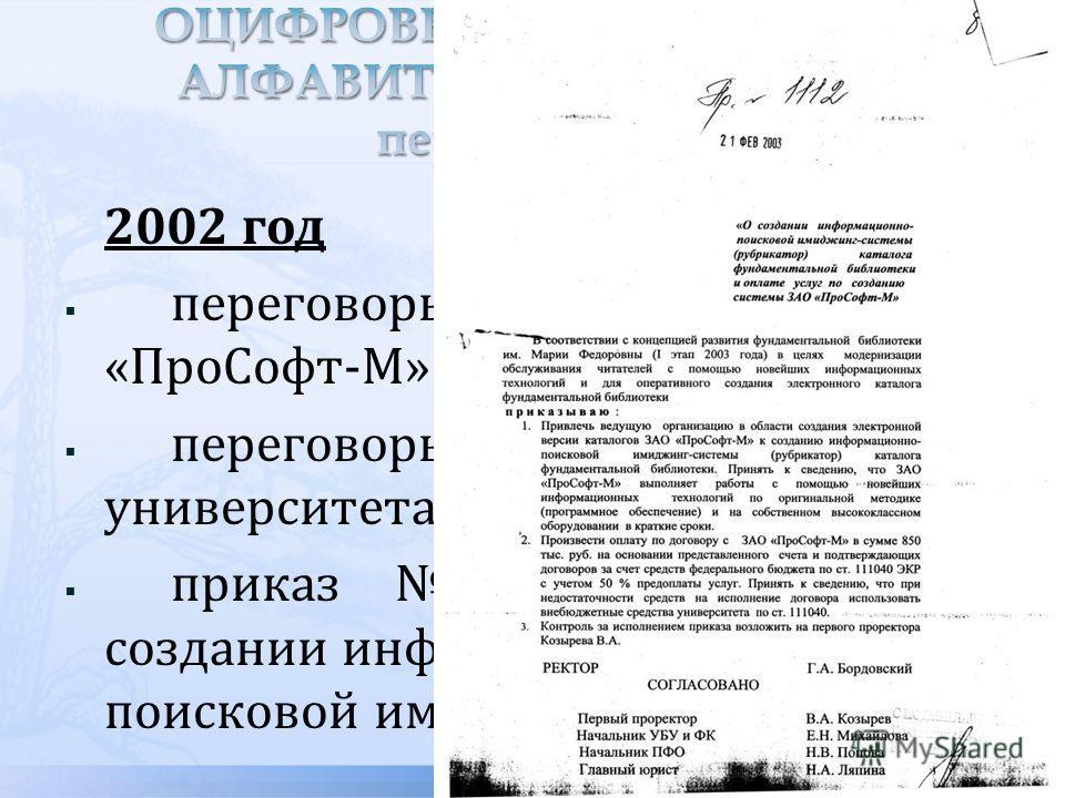 2002 год переговоры и консультации с ЗАО «ПроСофт-М» переговоры с руководством университета приказ 1112 от 21.02.2003 «О создании информационно- поисковой имиджинг-системы…»