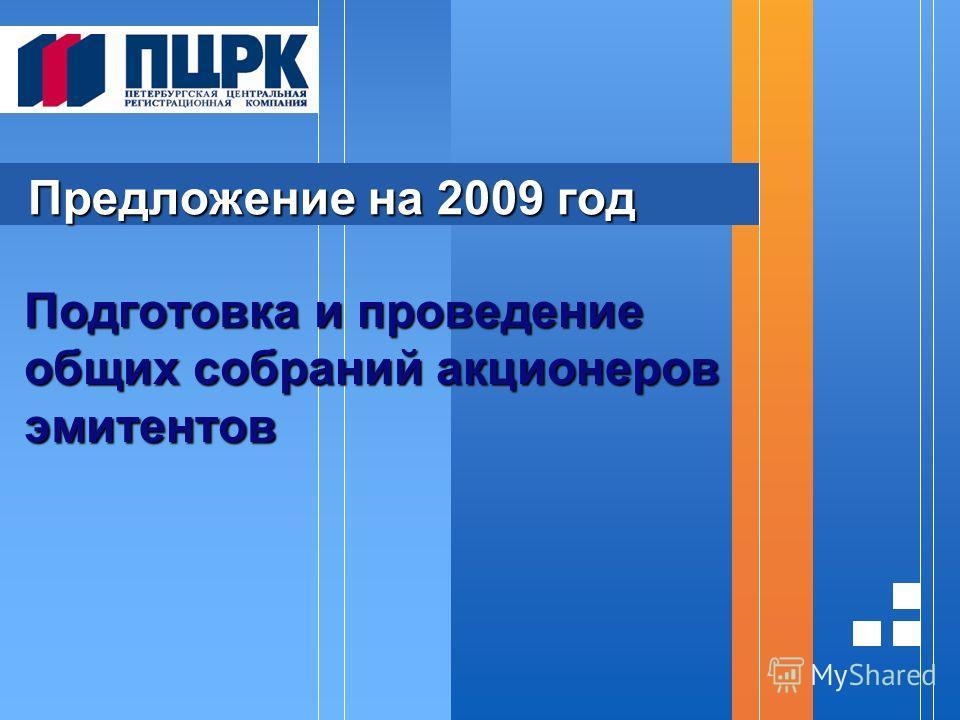 Подготовка и проведение общих собраний акционеров эмитентов Предложение на 2009 год