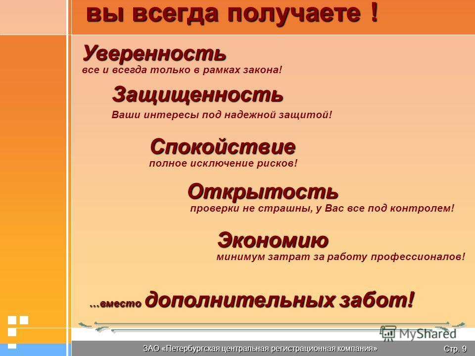 Стр. 9 ЗАО «Петербургская центральная регистрационная компания» вы всегда получаете ! Уверенность Защищенность Спокойствие …вместо дополнительных забот! Экономию Открытость минимум затрат за работу профессионалов! полное исключение рисков! проверки н