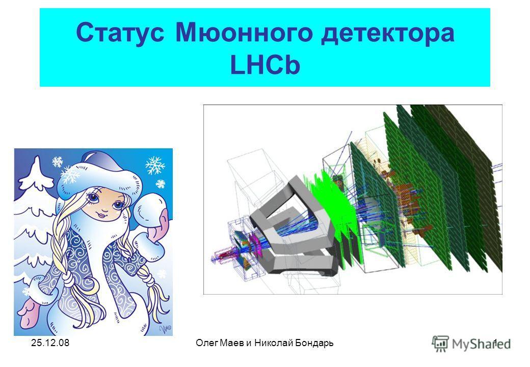 25.12.08Олег Маев и Николай Бондарь1 Статус Мюонного детектора LHCb
