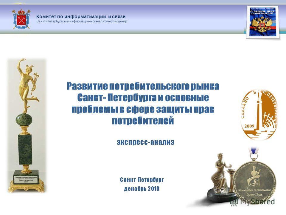Санкт-Петербург декабрь 2010 Комитет по информатизации и связи Санкт-Петербургский информационно-аналитический центр