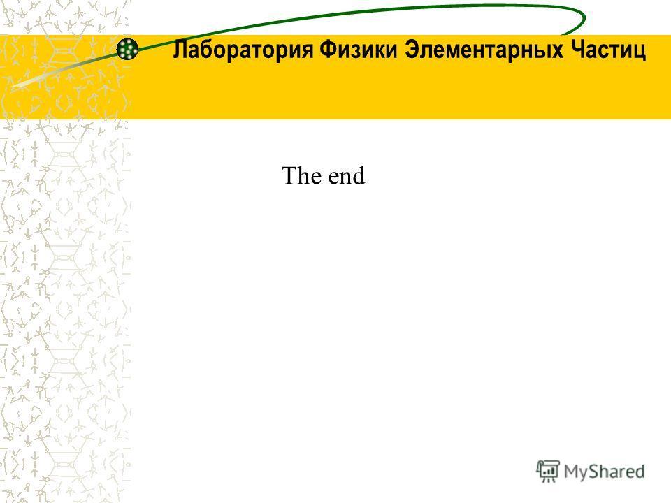 Лаборатория Физики Элементарных Частиц The end