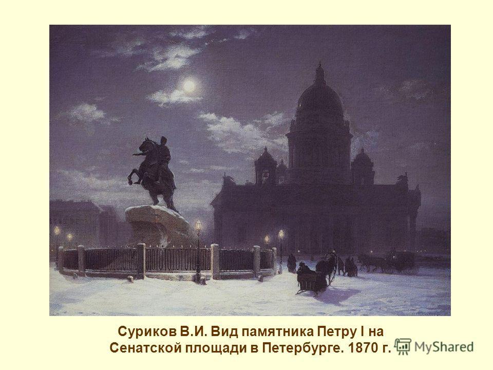 Суриков В.И. Вид памятника Петру I на Сенатской площади в Петербурге. 1870 г.