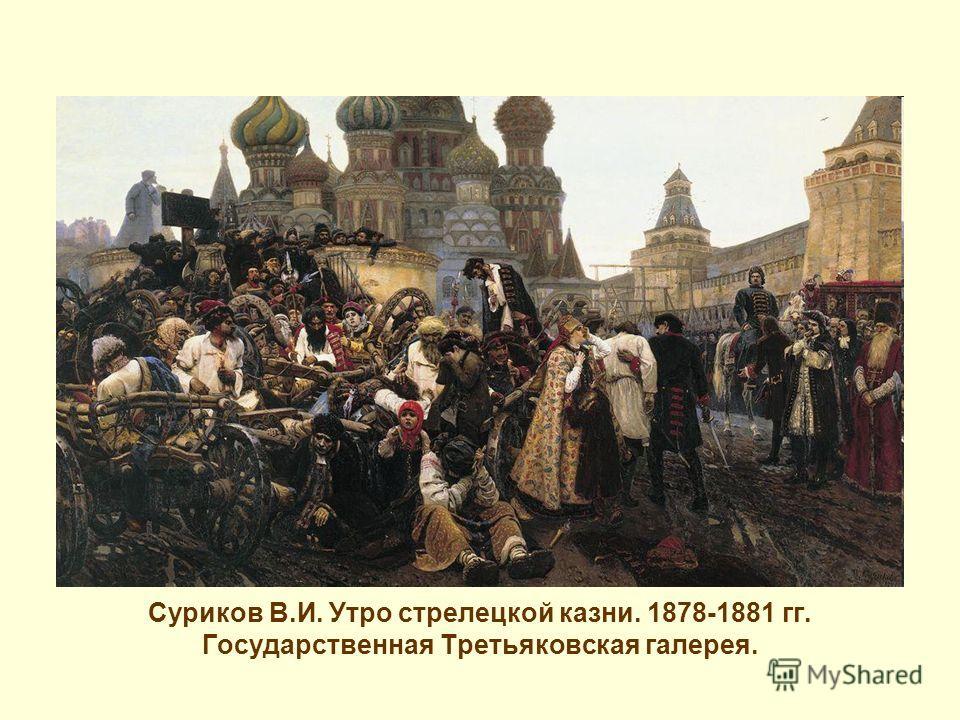 Суриков В.И. Утро стрелецкой казни. 1878-1881 гг. Государственная Третьяковская галерея.