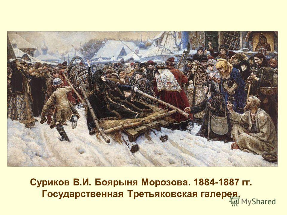 Суриков В.И. Боярыня Морозова. 1884-1887 гг. Государственная Третьяковская галерея.
