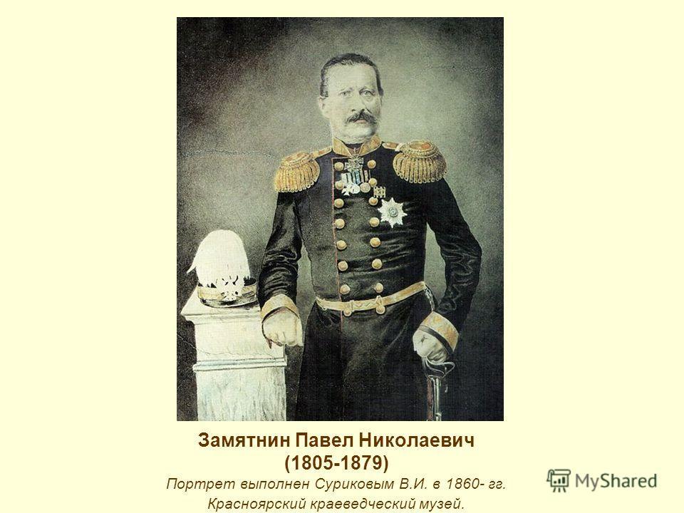 Замятнин Павел Николаевич (1805-1879) Портрет выполнен Суриковым В.И. в 1860- гг. Красноярский краеведческий музей.