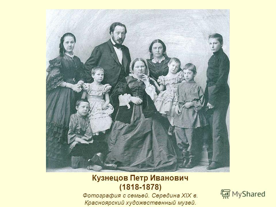 Кузнецов Петр Иванович (1818-1878) Фотография с семьей. Середина XIX в. Красноярский художественный музей.