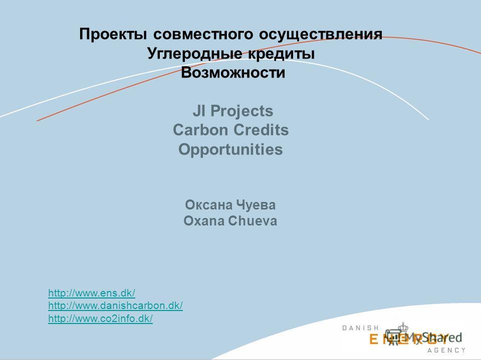 Проекты совместного осуществления Углеродные кредиты Возможности JI Projects Carbon Credits Opportunities Оксана Чуева Oxana Chueva http://www.ens.dk/ http://www.danishcarbon.dk/ http://www.co2info.dk/