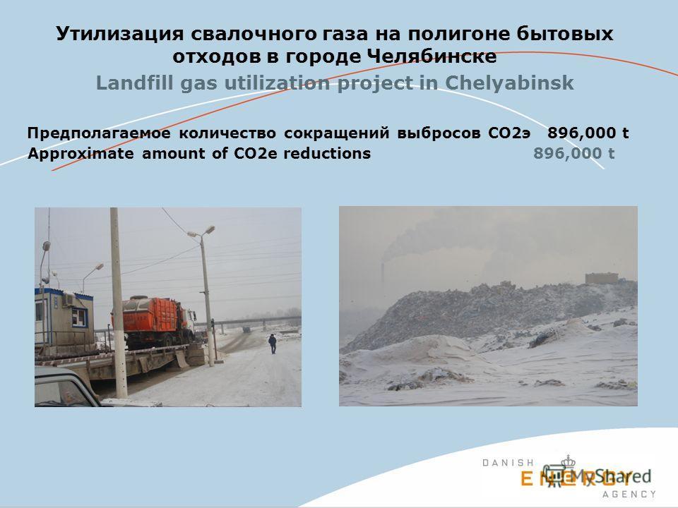 Утилизация свалочного газа на полигоне бытовых отходов в городе Челябинске Landfill gas utilization project in Chelyabinsk Предполагаемое количество сокращений выбросов СО2э 896,000 t Approximate amount of CO2e reductions 896,000 t