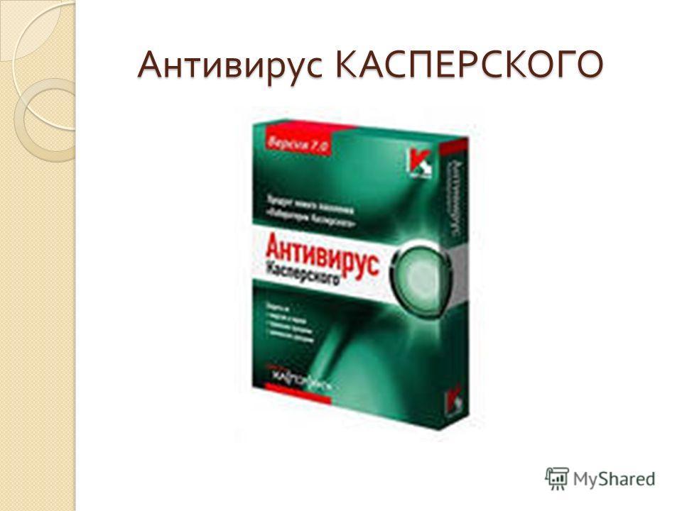 Антивирус КАСПЕРСКОГО Антивирус КАСПЕРСКОГО