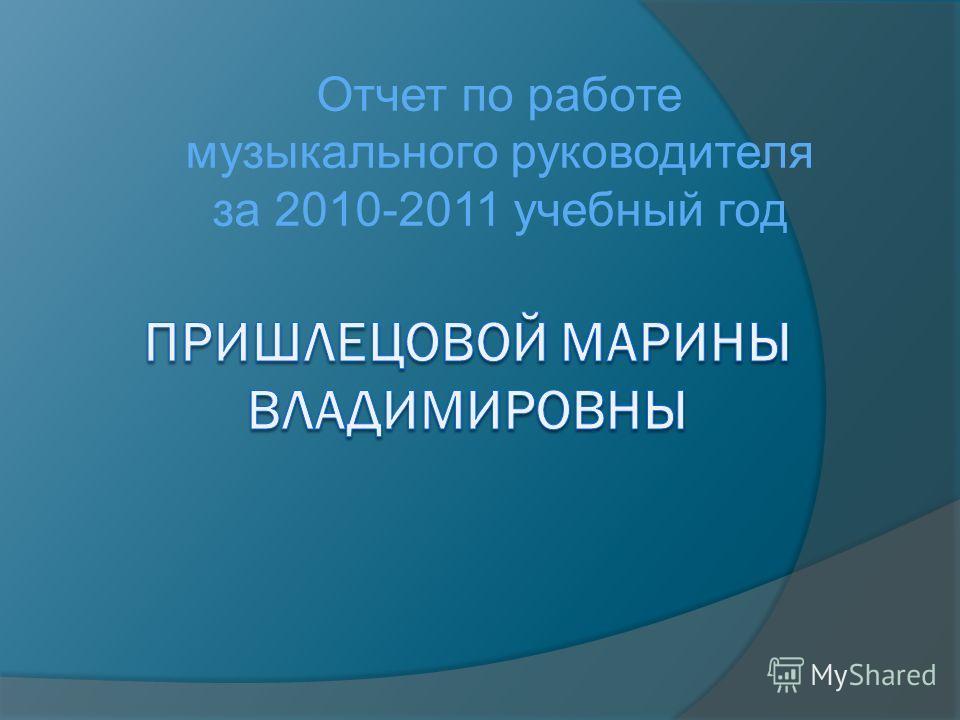 Отчет по работе музыкального руководителя за 2010-2011 учебный год