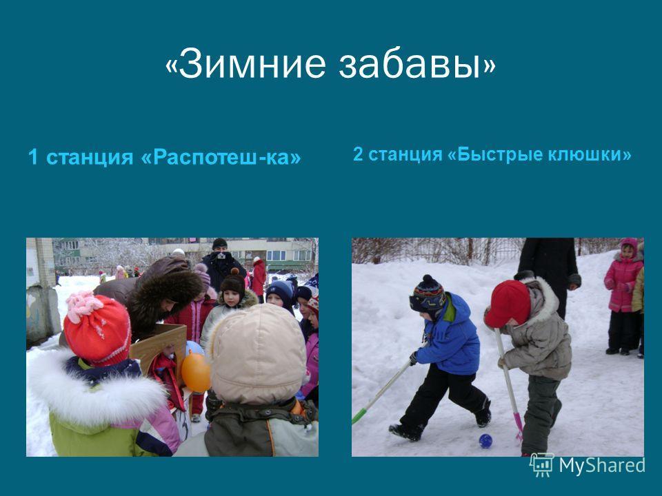 «Зимние забавы» 1 станция «Распотеш-ка» 2 станция «Быстрые клюшки»
