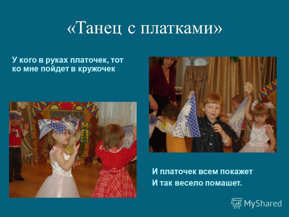 «Танец с платками» У кого в руках платочек, тот ко мне пойдет в кружочек И платочек всем покажет И так весело помашет.