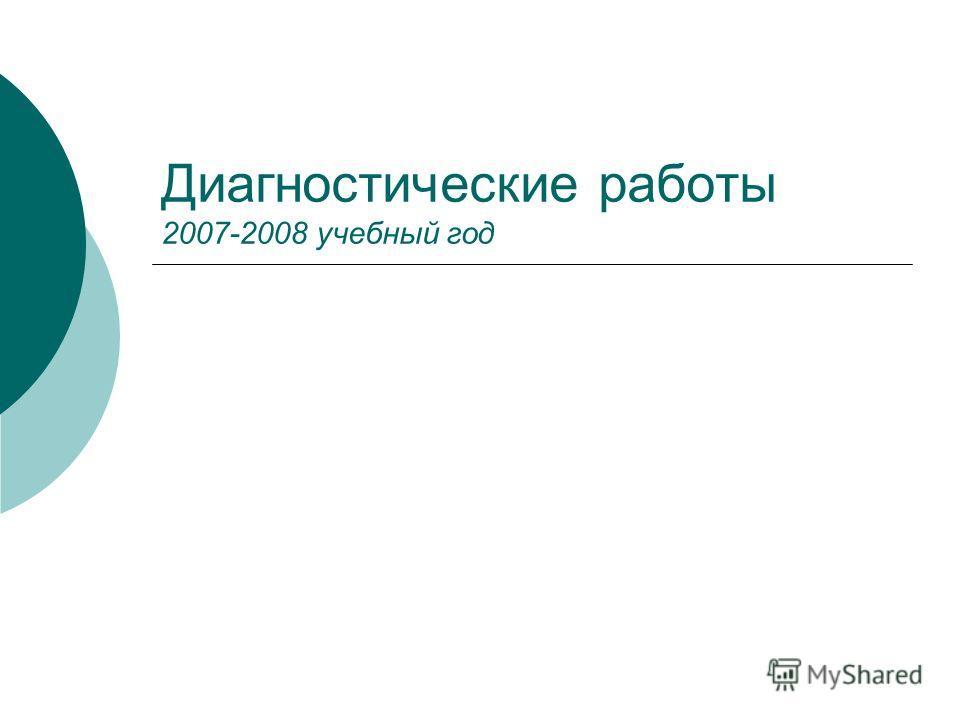 Диагностические работы 2007-2008 учебный год