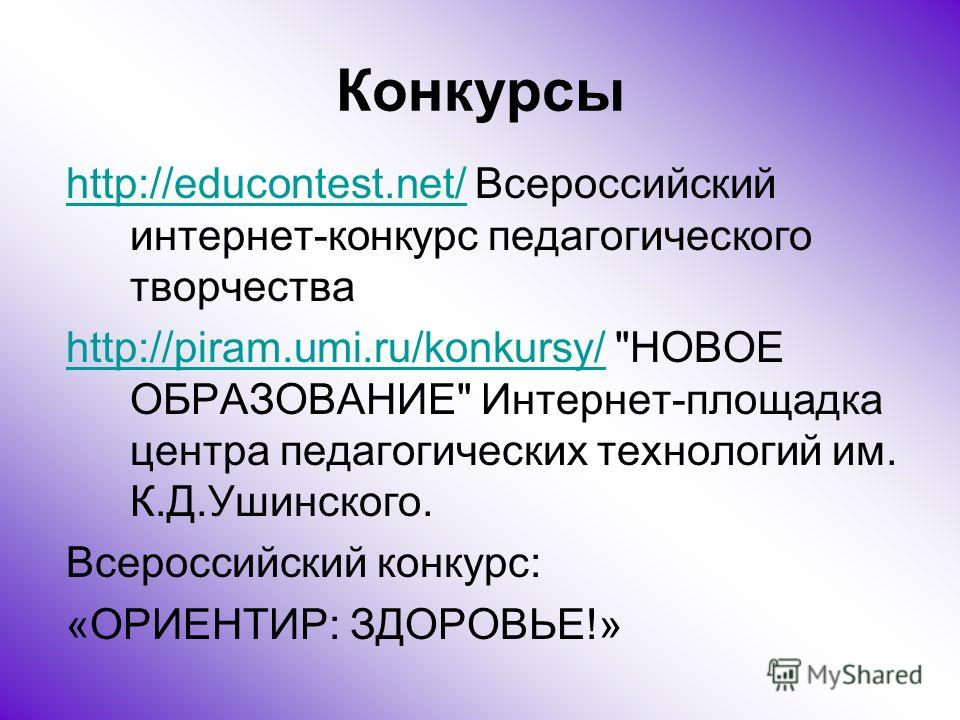 Конкурсы http://educontest.net/http://educontest.net/ Всероссийский интернет-конкурс педагогического творчества http://piram.umi.ru/konkursy/http://piram.umi.ru/konkursy/