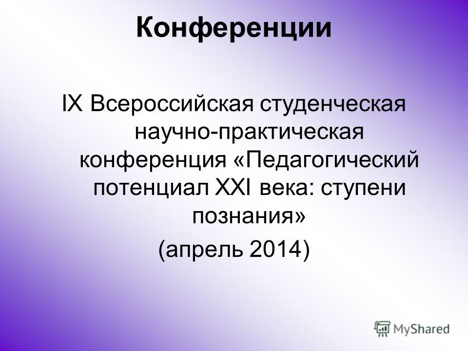 Конференции IX Всероссийская студенческая научно-практическая конференция «Педагогический потенциал XXI века: ступени познания» (апрель 2014)