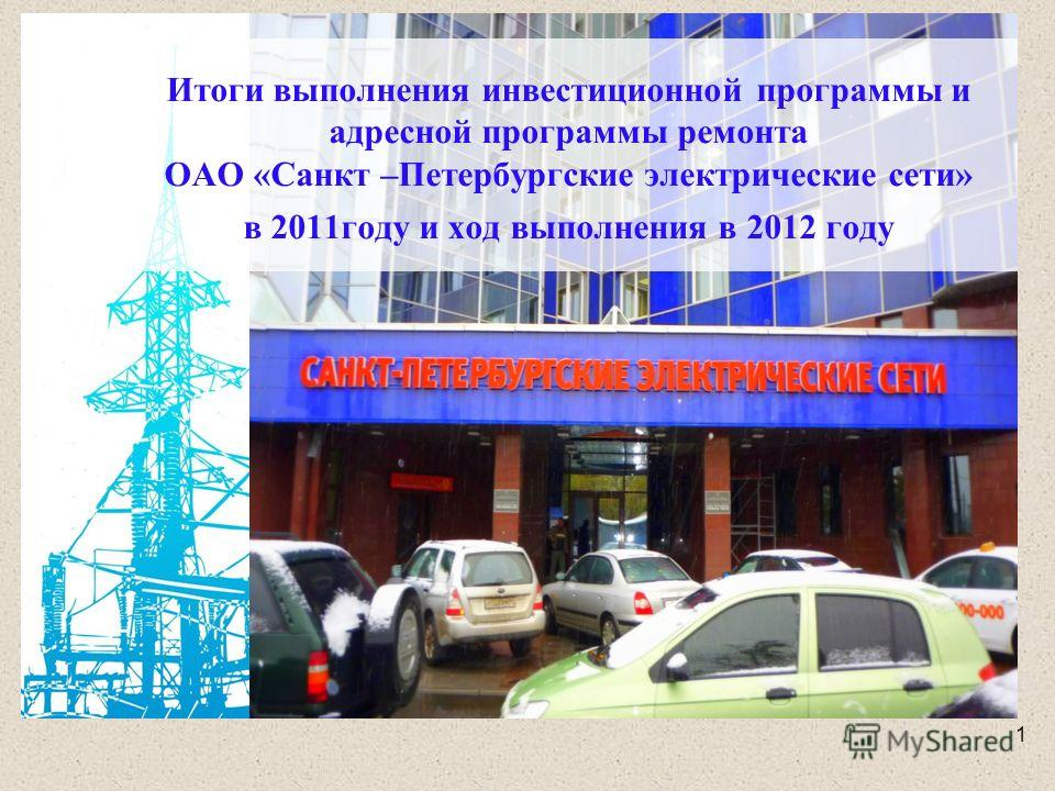 Итоги выполнения инвестиционной программы и адресной программы ремонта ОАО «Санкт –Петербургские электрические сети» в 2011году и ход выполнения в 2012 году 1