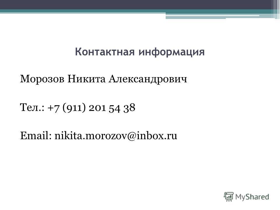 Контактная информация Морозов Никита Александрович Тел.: +7 (911) 201 54 38 Email: nikita.morozov@inbox.ru