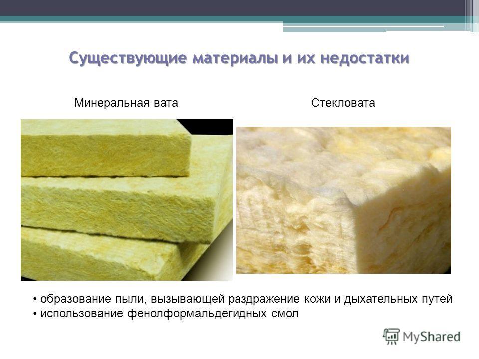 Существующие материалы и их недостатки Минеральная ватаСтекловата образование пыли, вызывающей раздражение кожи и дыхательных путей использование фенолформальдегидных смол