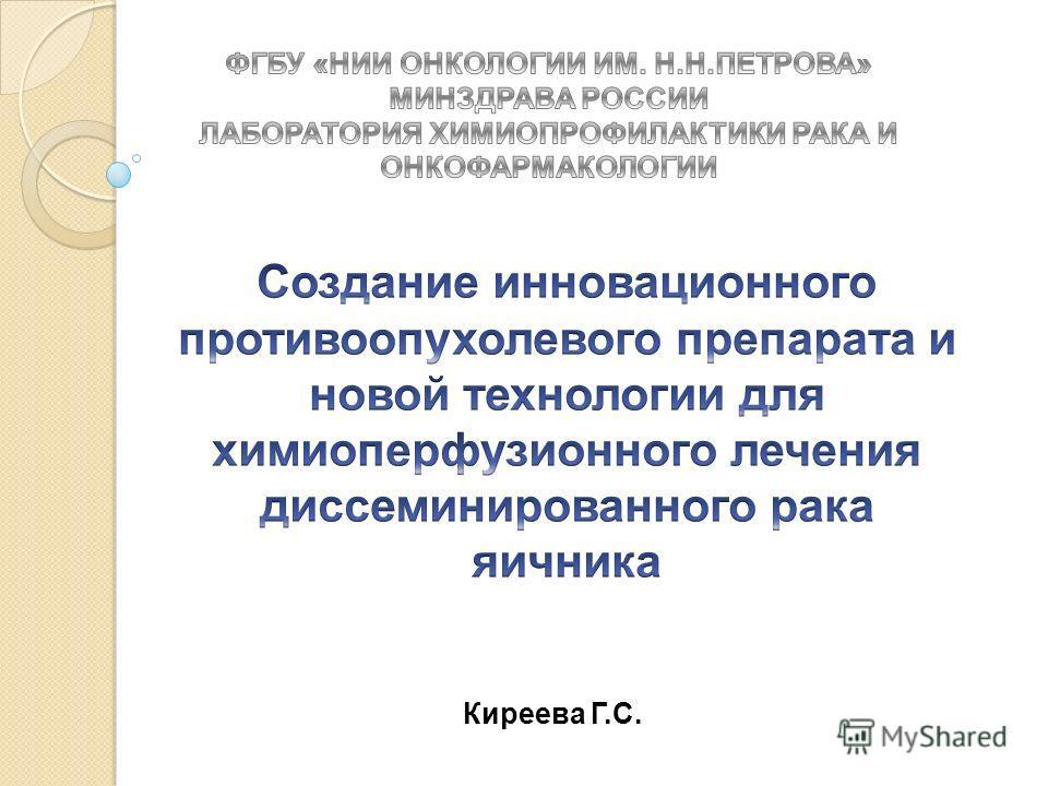 Киреева Г.С.