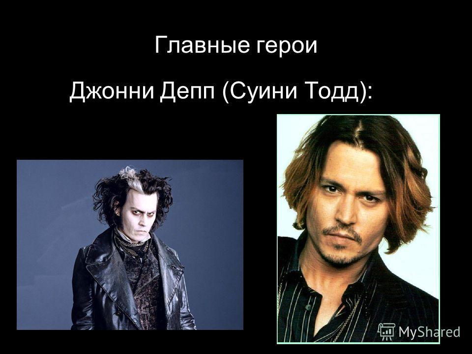 Главные герои Джонни Депп (Суини Тодд):