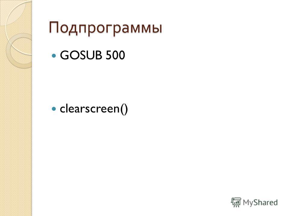 Подпрограммы GOSUB 500 clearscreen()