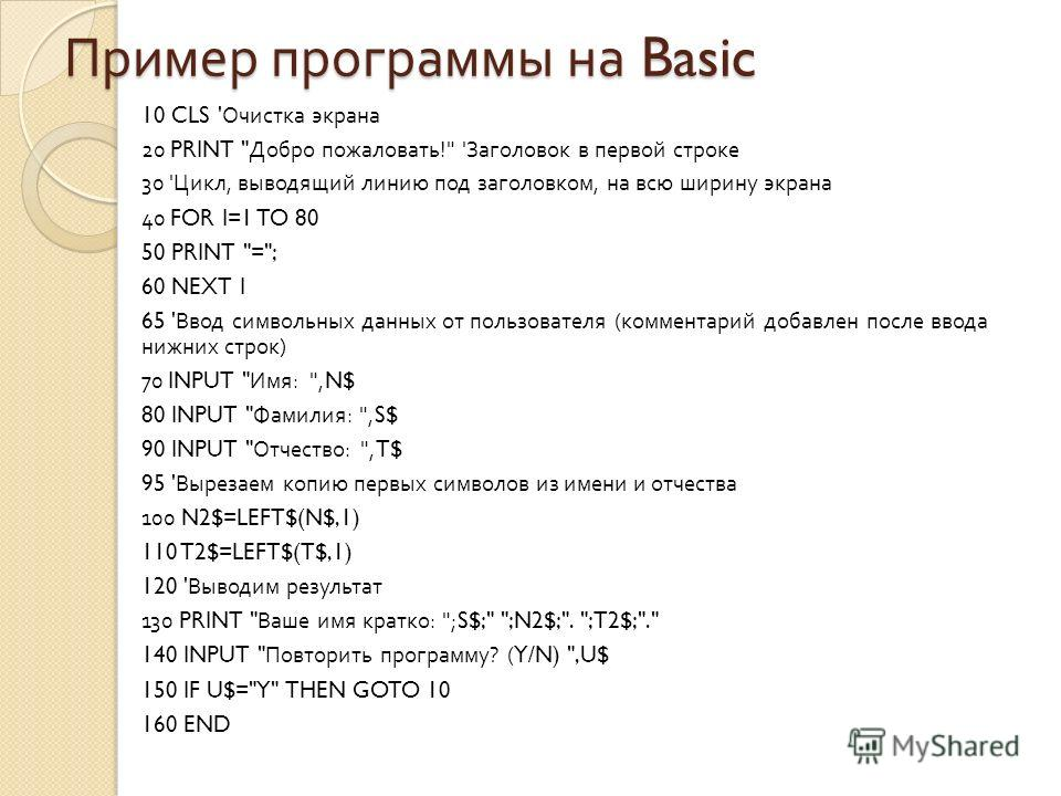 Пример программы на Basic 10 CLS ' Очистка экрана 20 PRINT