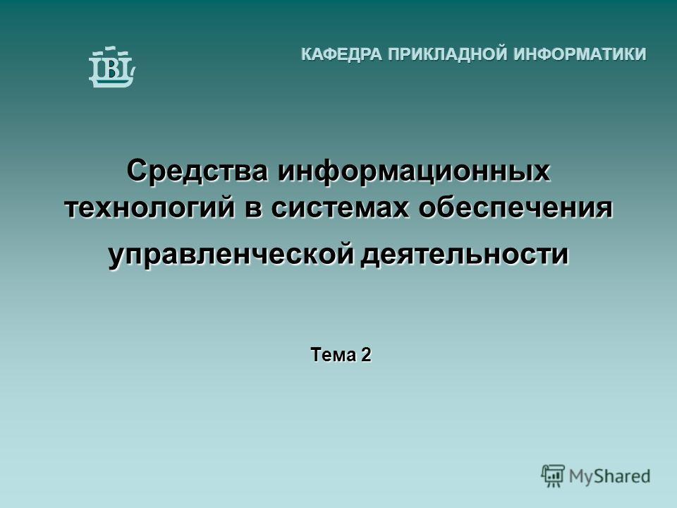 Средства информационных технологий в системах обеспечения управленческой деятельности Тема 2