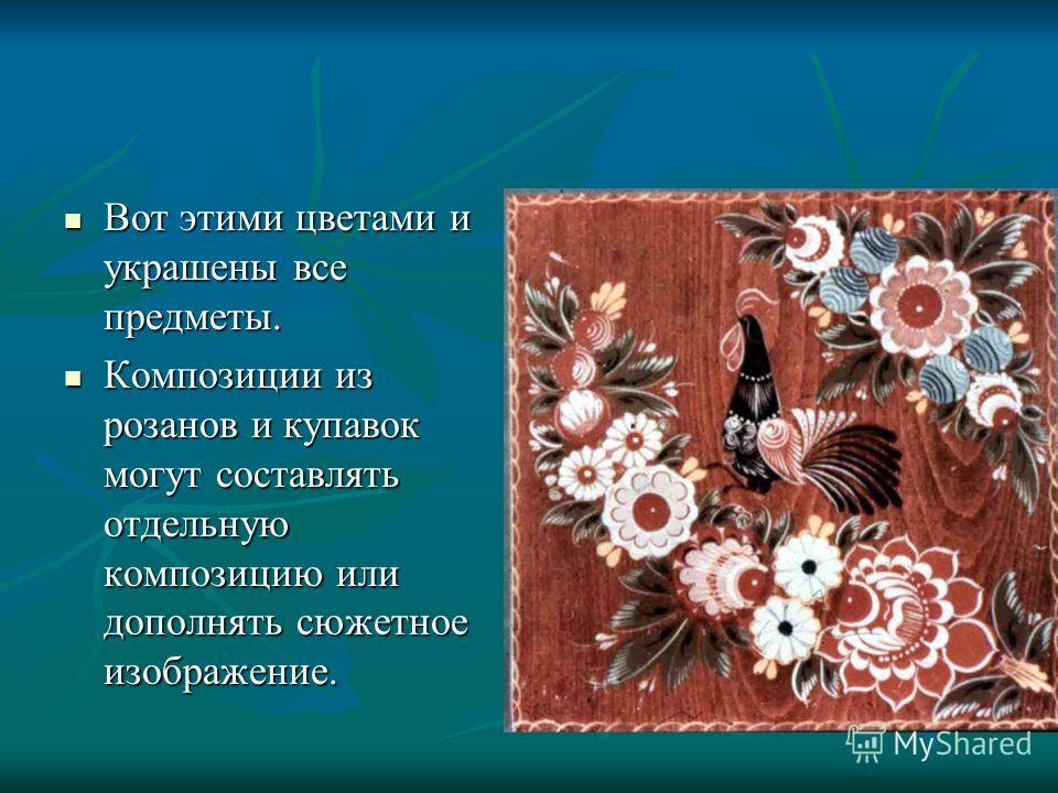 В самую короткую летнюю ночь на праздник Ивана Купалы расцветают, по поверью, особые цветы и травы, которые обладают целебной силой. В самую короткую летнюю ночь на праздник Ивана Купалы расцветают, по поверью, особые цветы и травы, которые обладают