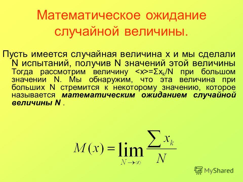 Математическое ожидание случайной величины. Пусть имеется случайная величина x и мы сделали N испытаний, получив N значений этой величины Тогда рассмотрим величину =Σx k /N при большом значении N. Мы обнаружим, что эта величина при больших N стремитс