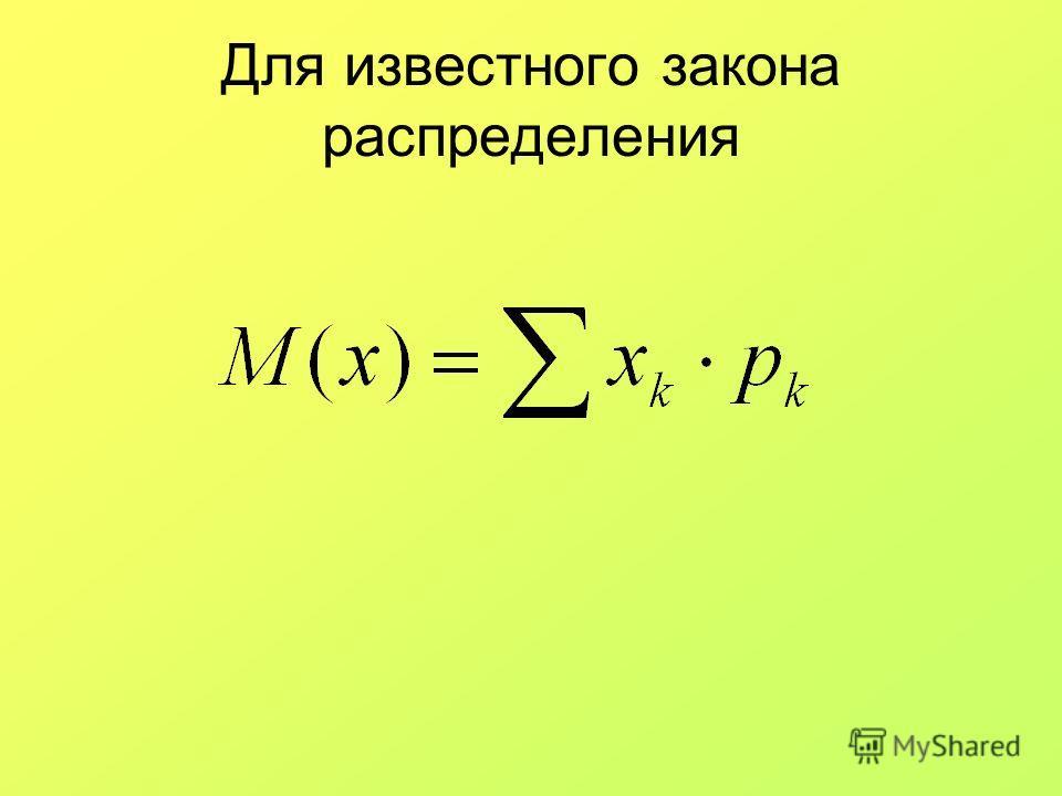 Для известного закона распределения