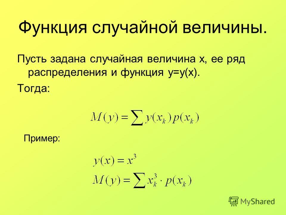 Функция случайной величины. Пусть задана случайная величина x, ее ряд распределения и функция y=y(x). Тогда: Пример: