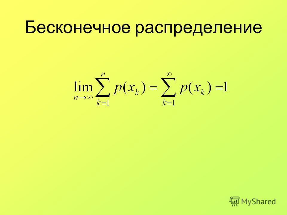 Бесконечное распределение