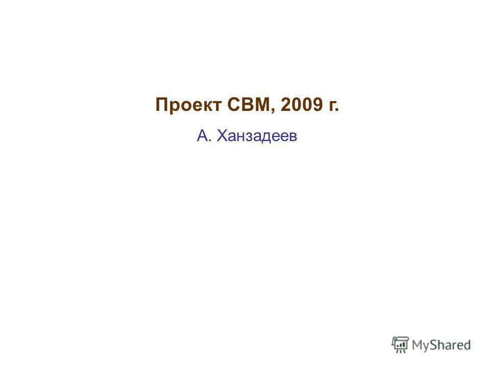 Проект CBM, 2009 г. А. Ханзадеев