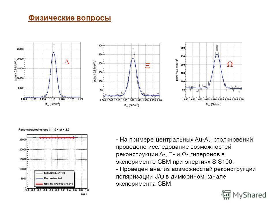 Λ Ω Ξ - На примере центральных Au-Au столкновений проведено исследование возможностей реконструкции Λ-, Ξ- и Ω- гиперонов в эксперименте CBM при энергиях SIS100. - Проведен анализ возможностей реконструкции поляризации J/ψ в димюонном канале эксперим