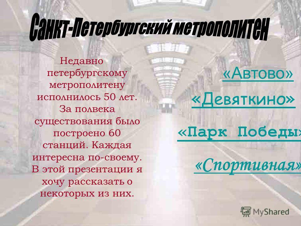 Карагин Евгений, школа 377, 10 «П» класс