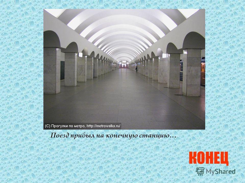 Станция «Спортивная» Это даже не одна станция, а две. Станции расположены одна над другой и соединены эскалатором. Одна платформа на каждой станции не используется. Дело в том, что когда-нибудь «Спортивная» будет пересадочным узлом на не существующую