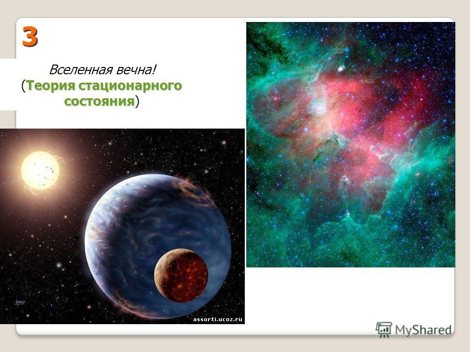 3 Теория стационарного состояния Вселенная вечна! (Теория стационарного состояния)