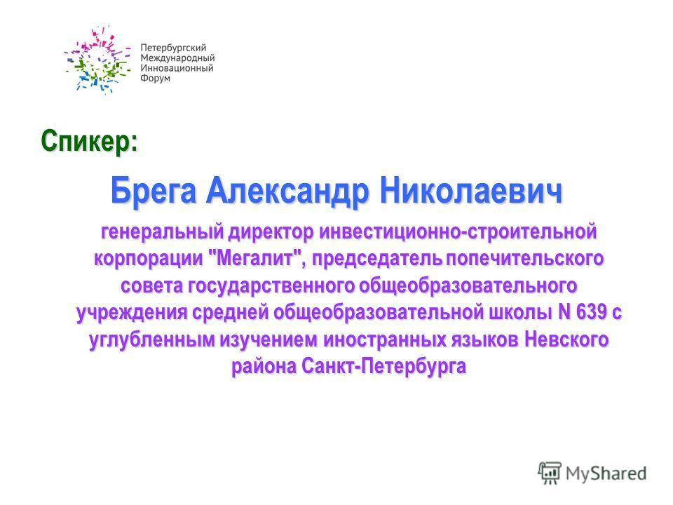 Спикер: Брега Александр Николаевич генеральный директор инвестиционно-строительной корпорации