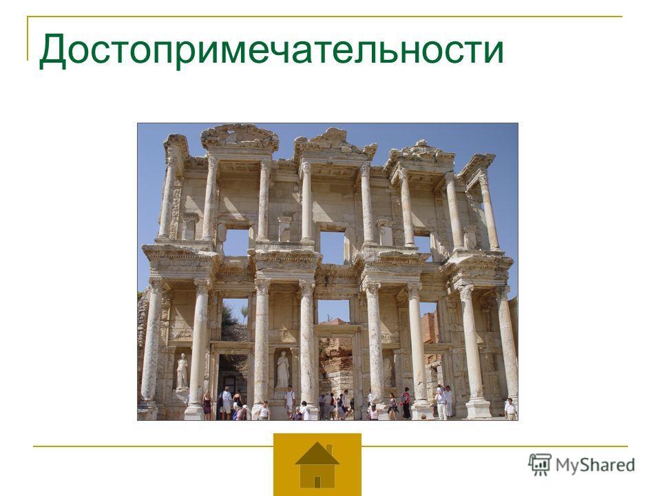 Mapмapuc Мармарис- это самый красивый город на юго- западном побережье Турции. Ведь он расположен в месте слияния Эгейского и Средиземного морей. Мягкий морской климат этого курорта создает прекрасные условия для туризма в течении всего года. Море вс