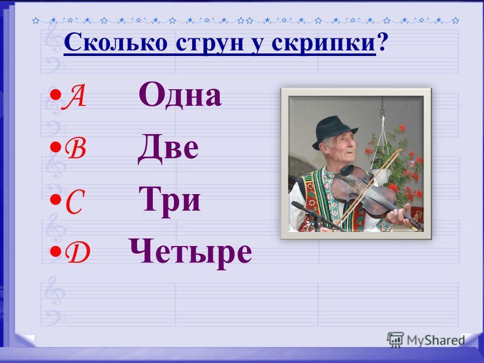 Сколько струн у скрипки? A Одна B Две C Три D Четыре
