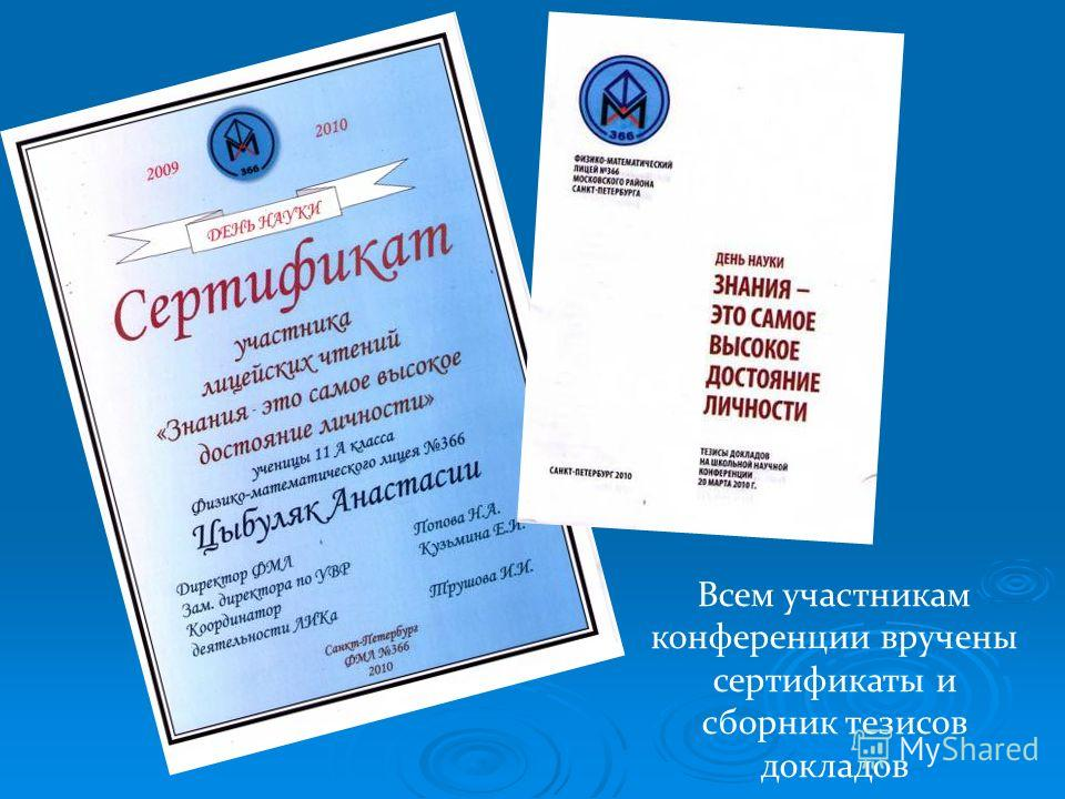 Всем участникам конференции вручены сертификаты и сборник тезисов докладов