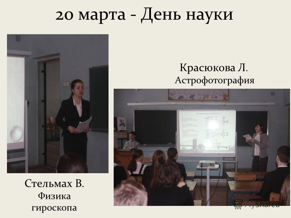 20 марта - День науки Стельмах В. Физика гироскопа Красюкова Л. Астрофотография
