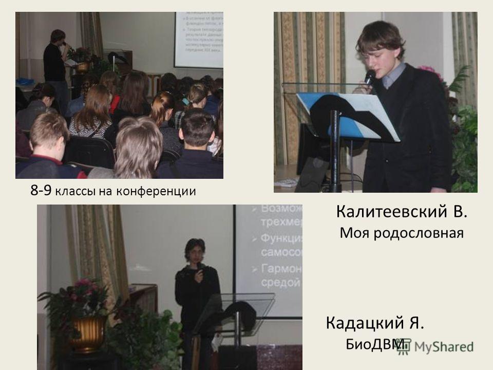 Калитеевский В. Моя родословная Кадацкий Я. БиоДВМ 8-9 классы на конференции