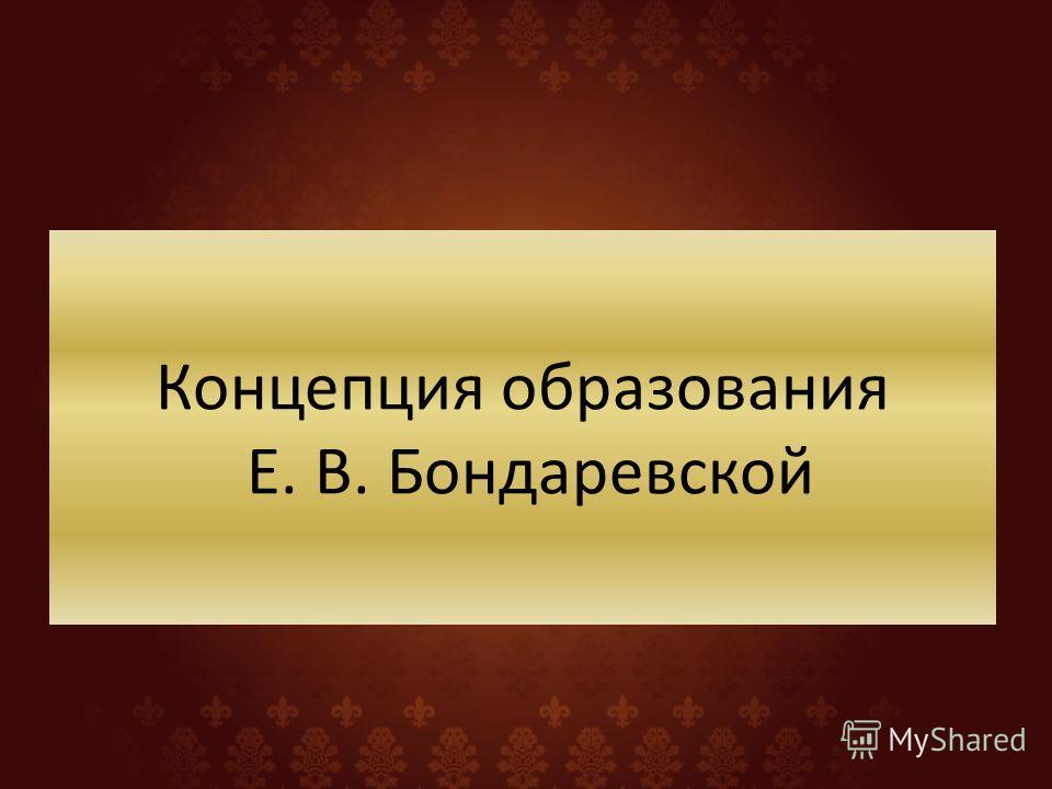 Концепция образования Е. В. Бондаревской