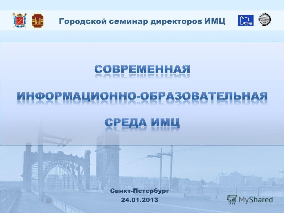 Санкт-Петербург 24.01.2013 Городской семинар директоров ИМЦ