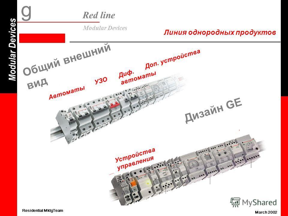Modular Devices g Red line Modular Devices Residential MktgTeam March 2002 Линия однородных продуктов Автоматы УЗО Диф. автоматы Доп. устройства Общий внешний вид Дизайн GE Устройства управления